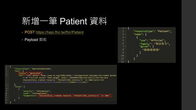 新增一筆 Patient 資料 • POST https://hapi.fhir.tw/fhir/Patient • Payload 如右