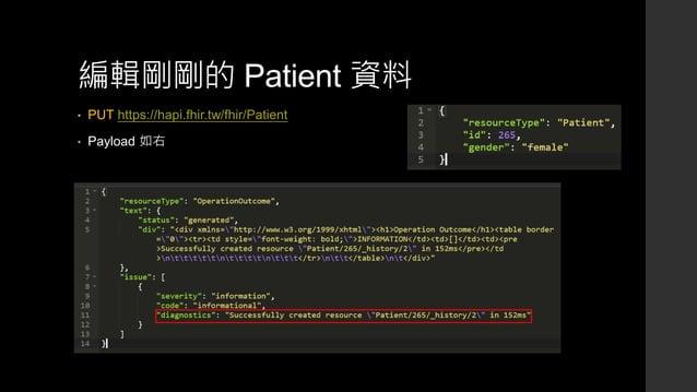 編輯剛剛的 Patient 資料 • PUT https://hapi.fhir.tw/fhir/Patient • Payload 如右