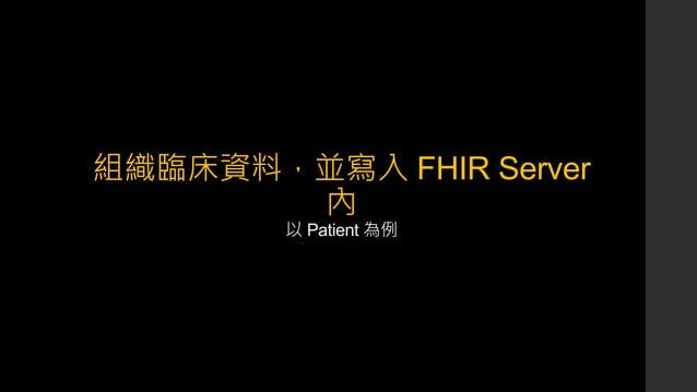 組織臨床資料,並寫入 FHIR Server 內 以 Patient 為例