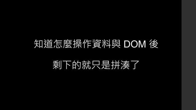 知道怎麼操作資料與 DOM 後 剩下的就只是拼湊了