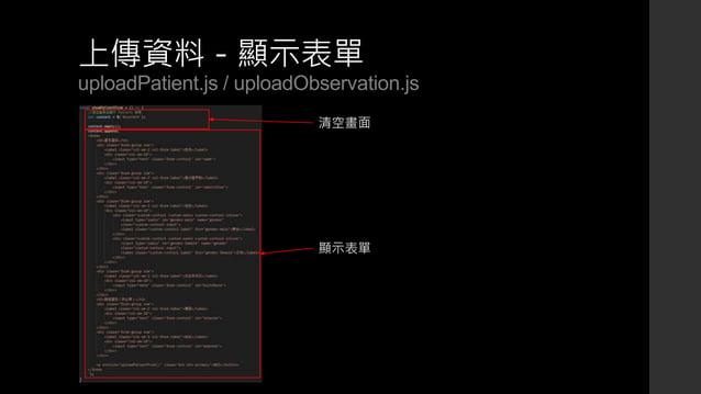 上傳資料-顯示表單 uploadPatient.js / uploadObservation.js 清空畫面 顯示表單
