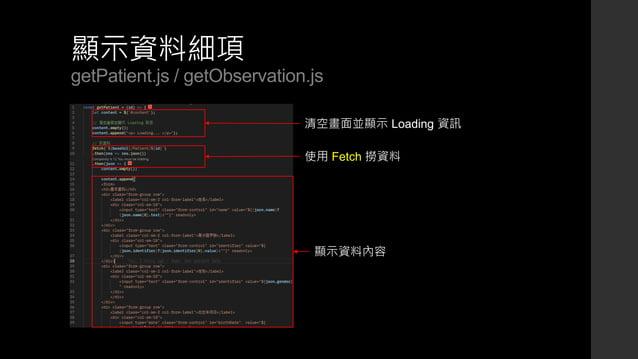 顯示資料細項 getPatient.js / getObservation.js 清空畫面並顯示 Loading 資訊 使用 Fetch 撈資料 顯示資料內容