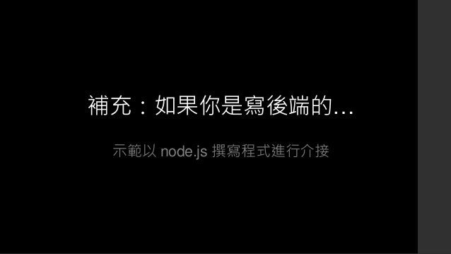 補充:如果你是寫後端的… 示範以 node.js 撰寫程式進行介接