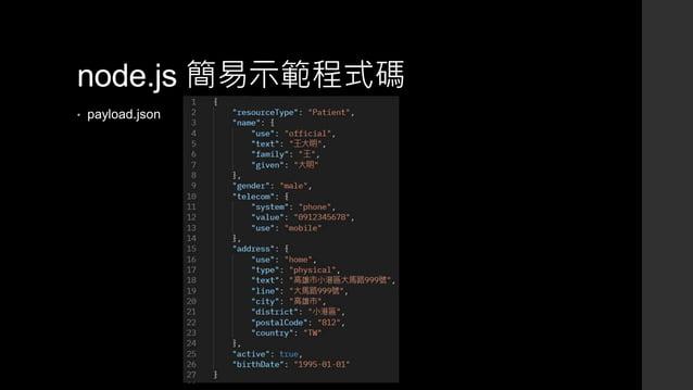 node.js 簡易示範程式碼 • payload.json