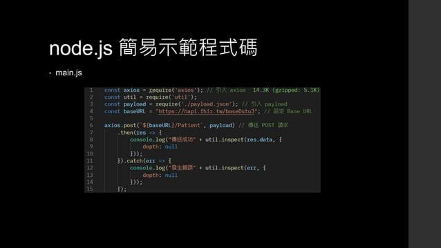 node.js 簡易示範程式碼 • main.js