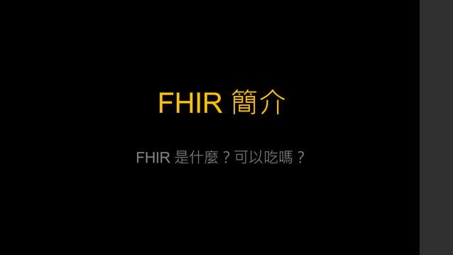 FHIR 簡介 FHIR 是什麼?可以吃嗎?