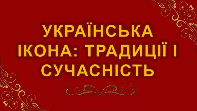 Унікальна особливість української ікони - в її стильовій різноманітності. Збереглося чимало ікон і настінних розписів, як ...