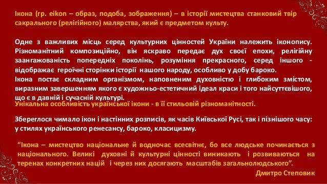 Українська ікона: традиції і сучасність Slide 2