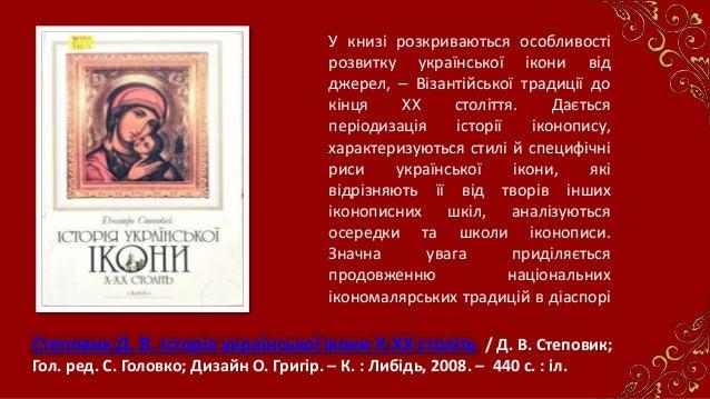 Українська ікона: традиції і сучасність Slide 3