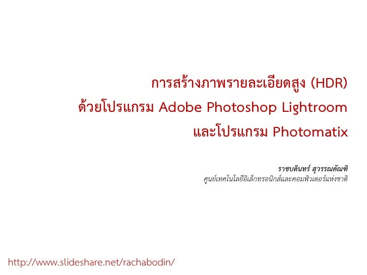 การสรางภาพรายละเอียดสูง (HDR)               ดวยโปรแกรม Adobe Photoshop Lightroom                                 และโปรแ...