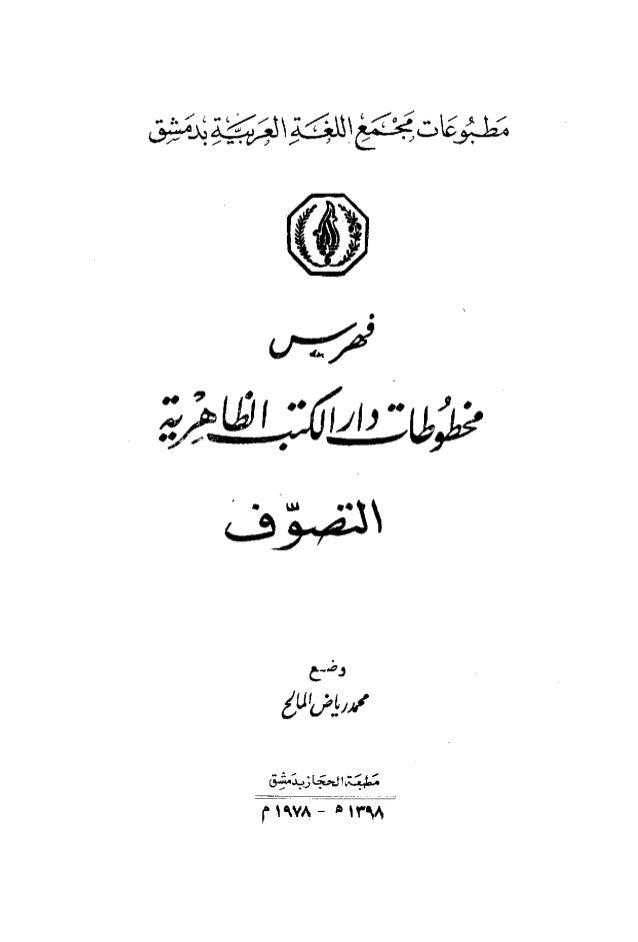 00 فهرس مخطوطات دار الكتب الظاهرية   التصوف-benamor.belgacem