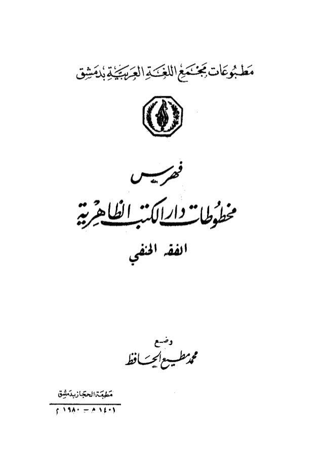 00 فهرس مخطوطات دار الكتب الظاهرية   الفقه الحنفي-benamor.belgacem