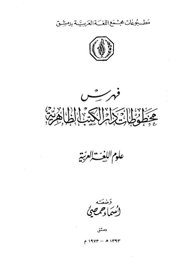 00 فهرس مخطوطات دار الكتب الظاهرية   علوم اللغة العربية-benamor.belgacem