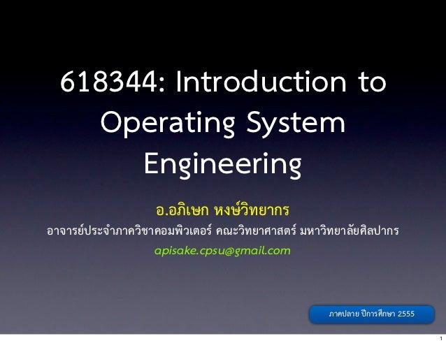 618344: Introduction to    Operating System       Engineering                   อ.อภิเษก หงษวิทยากรอาจารยประจำภาควิชาคอม...
