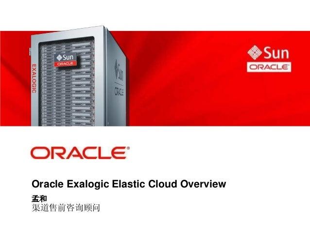 Oracle Exalogic Elastic Cloud Overview 孟和 渠道售前咨询顾问
