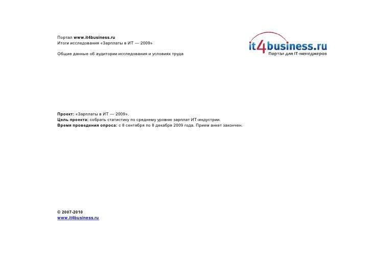 Портал www.it4business.ru Итоги исследования «Зарплаты в ИТ — 2009»  Общие данные об аудитории исследования и условиях тру...