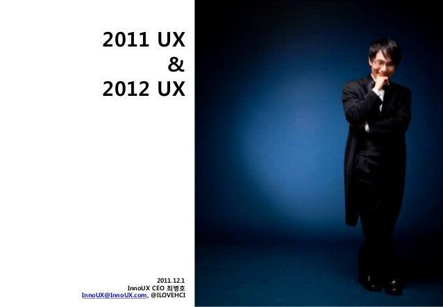 2011 UX           &     2012 UX                    2011.12.1            InnoUX CEO 최병호InnoUX@InnoUX.com, @ILOVEHCI