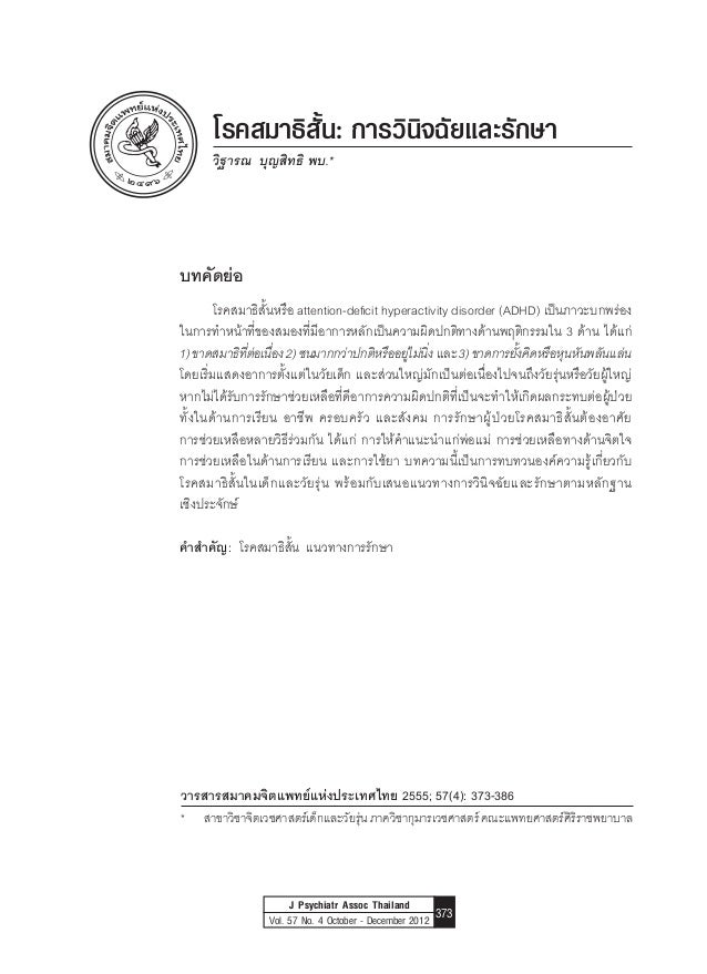 Attention Deficit Hyperactivity Disorder: Diagnosis and Management Vitharon Boon-yasidhi J Psychiatr Assoc Thailand Vol. 5...