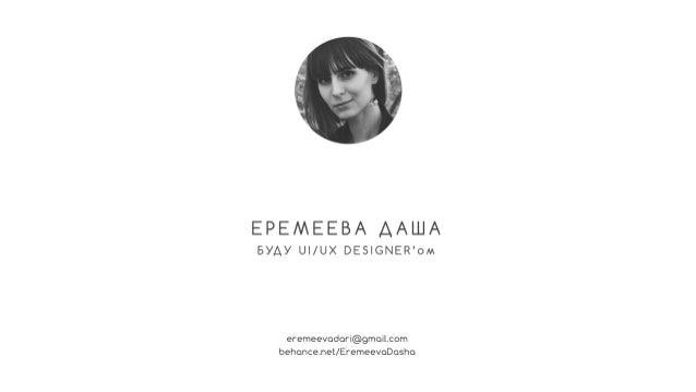 A m.  A A A B E E M E D|  E  UI/ UX DESIGNER eremeevadari@gmail. com behance. net/ EremeevaDasha