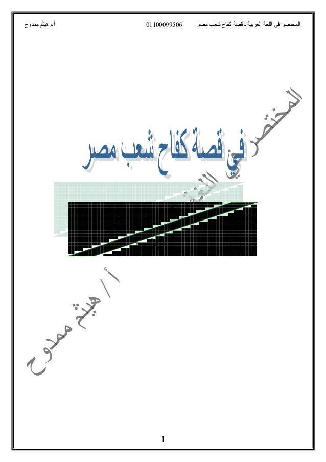 المختصر في اللغة العربية ـ قصة كفاح شعب مصر 01100099506 أ م هيثم ممدوح  1