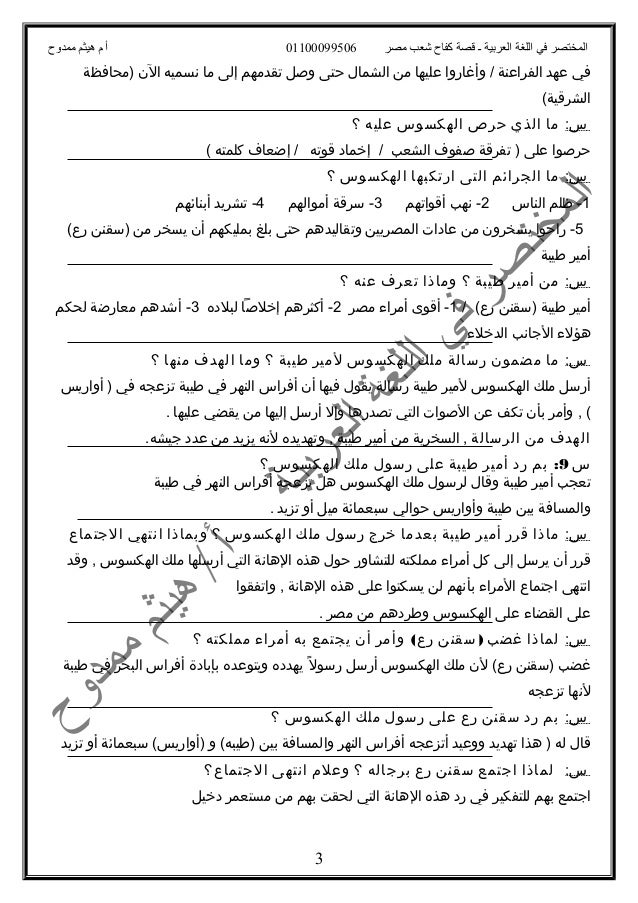 المختصر في قصة كفاح شعب مصر