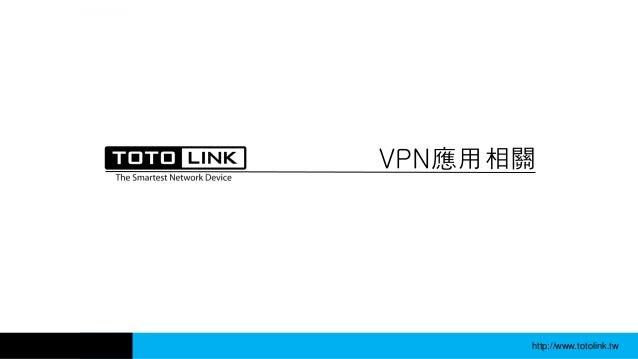 http://www.totolink.tw VPN應用相關