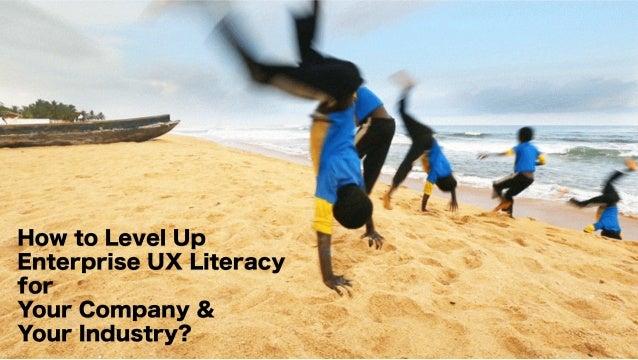 企業UX升級攻略