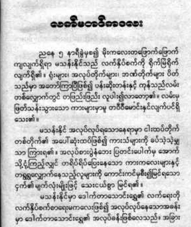 ARLOO's Myanmar Books Collection: Dagon-6  BlogThis!  ARLOO's Myanmar Books Collection This is the brother site of ARLOO: ...