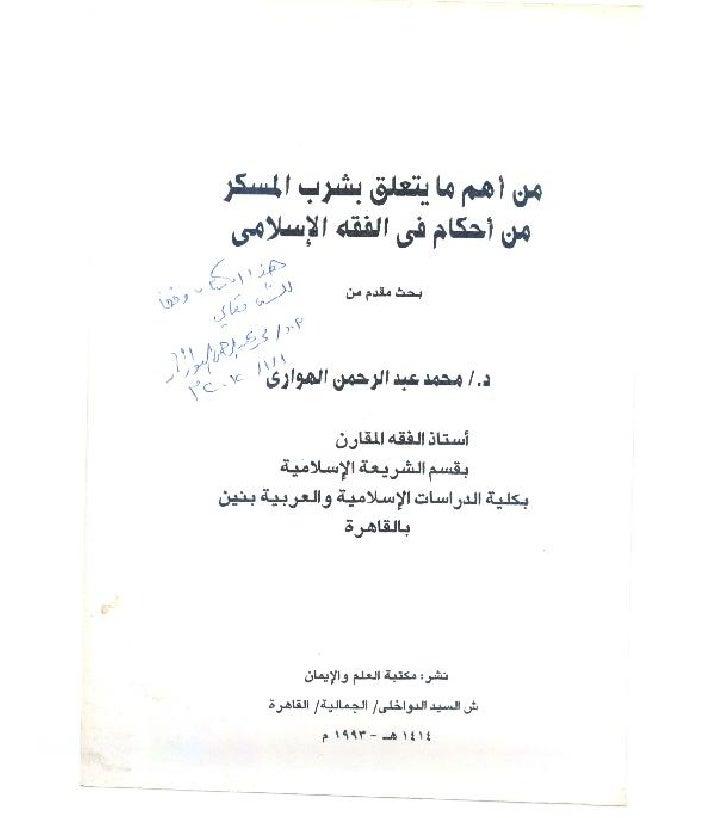 من أهم ما يتعلق بشرب المسكر من أحكام في الفقه الإسلامي
