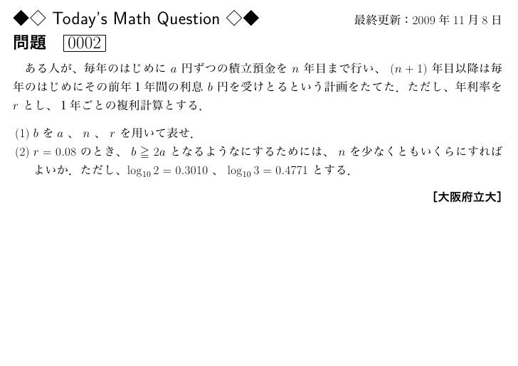 Today's Math Question                                        2009   11   8         0002                              a    ...