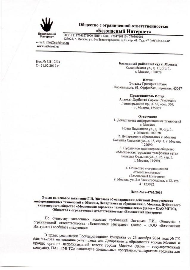 """Отзыв ООО """"Безопасный Интернет"""""""
