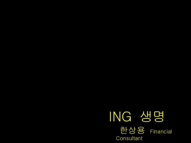 ING  생명 한상용  Financial Consultant