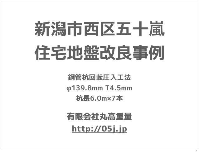 新潟市西区五十嵐住宅地盤改良事例 鋼管杭回転圧入工法 φ139.8mm T4.5mm   杭長6.0m×7本 有限会社丸高重量  http://05j.jp                   1