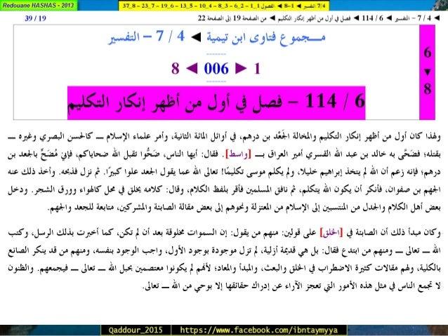 001 008 التفسير الفصول 1 الى 8