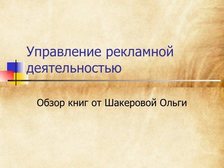 Управление рекламной деятельностью Обзор книг от Шакеровой Ольги