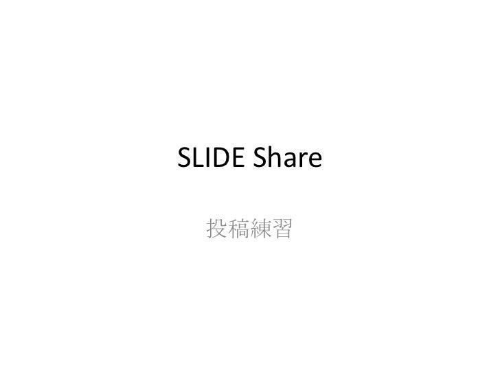 SLIDE Share  投稿練習