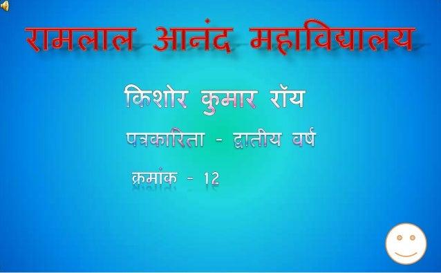 Offical name- Bharat &India5000 year old civilizationCapital- New Delhi29 states, 5 unionterrioriesArea- 3.3 million squar...
