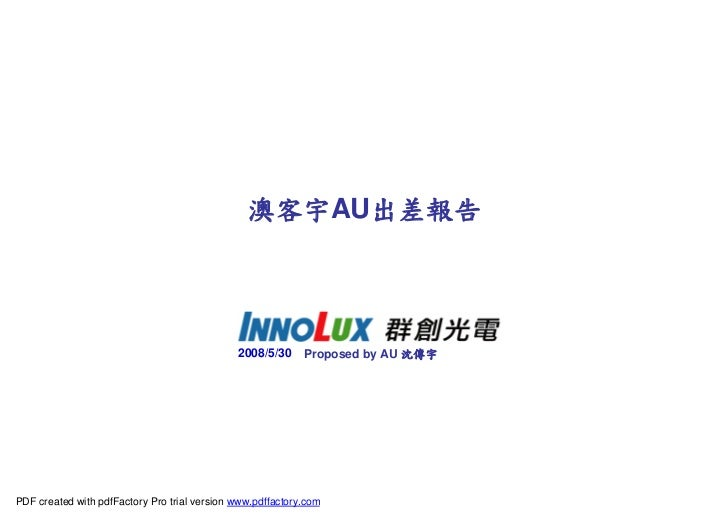 澳客宇AU出差報告                                                   2008/5/30     Proposed by AU 沈傳宇     PDF created with pdfFacto...
