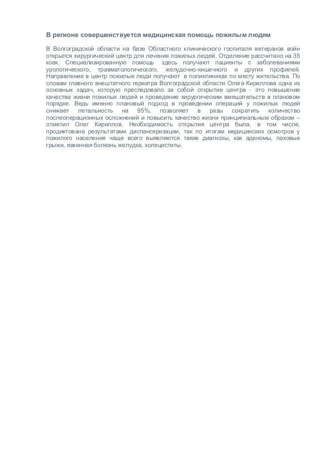 В регионе совершенствуется медицинская помощь пожилым людям В Волгоградской области на базе Областного клинического госпит...