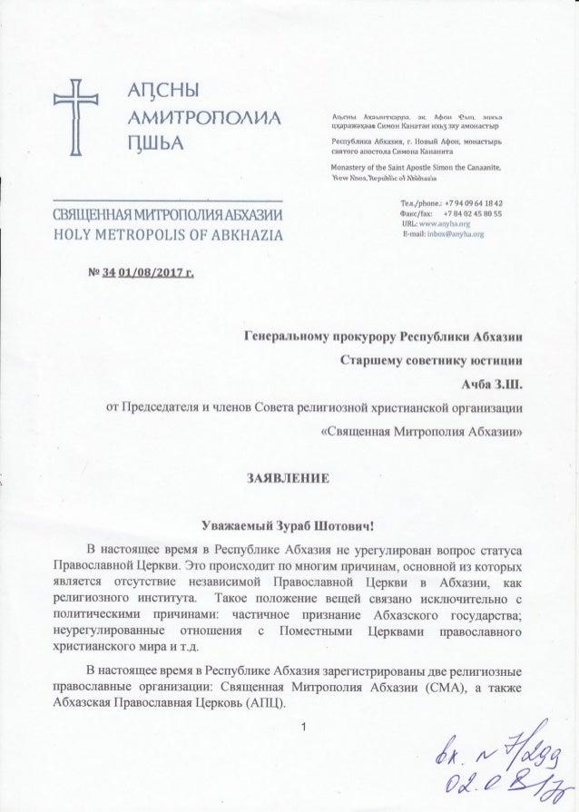 Материалы к проблеме передачи КМ РА объектов историко-культурного наследия религиозным организациям