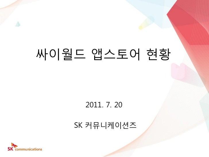 싸이월드 앱스토어 현황    2011. 7. 20   SK 커뮤니케이션즈