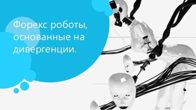 Форекс роботы, основанные на дивергенции.
