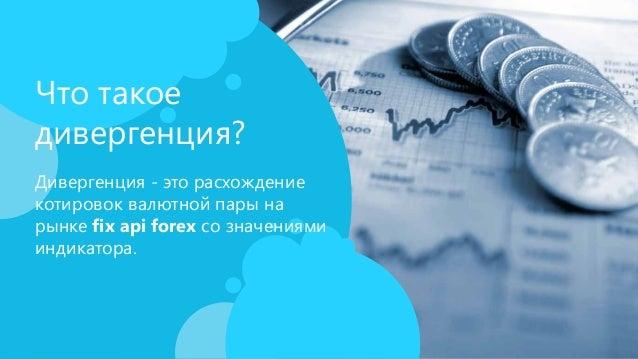 Что такое дивергенция? Дивергенция - это расхождение котировок валютной пары на рынке fix api forex со значениями индикато...