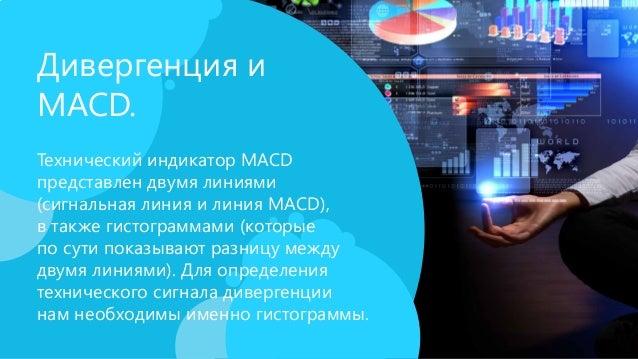 Дивергенция и MACD. Технический индикатор MACD представлен двумя линиями (сигнальная линия и линия MACD), в также гистогра...