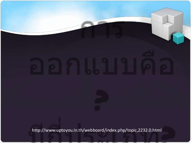 http://www.uptoyou.in.th/webboard/index.php/topic,2232.0.html