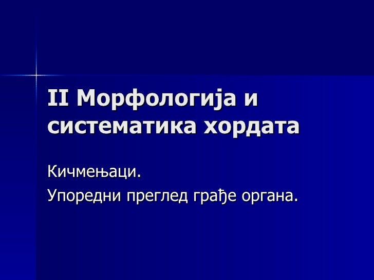 II Морфологија и систематика хордата Кичмењаци.  Упоредни преглед грађе органа.
