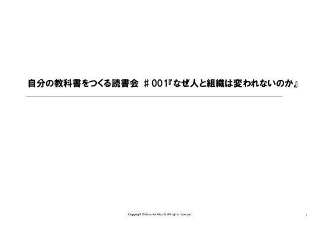 自分の教科書をつくる読書会 ♯001『なぜ人と組織は変われないのか』  1  Copyright © daisuke kikuchi All rights reserved.