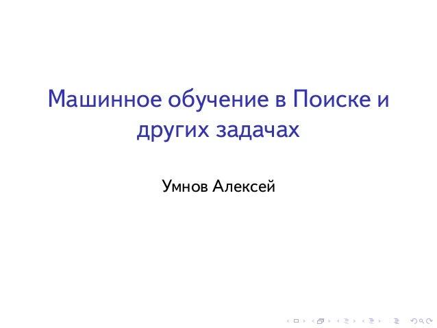 . . . . . . Машинное обучение в Поиске и других задачах Умнов Алексей