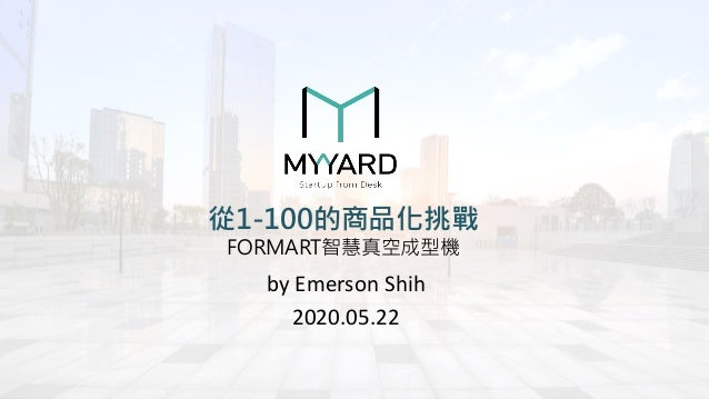 從1-100的商品化挑戰 FORMART智慧真空成型機 by Emerson Shih 2020.05.22