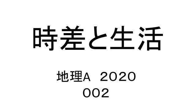 時差と生活 地理A 2020 002